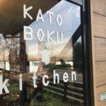 加藤牧場のキッチン