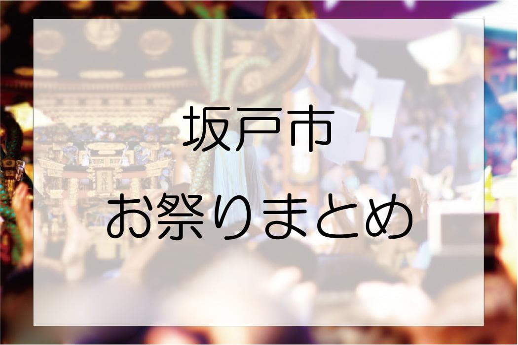 埼玉県坂戸市のお祭りまとめ