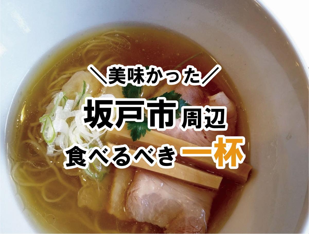 坂戸市周辺食べるべき一杯