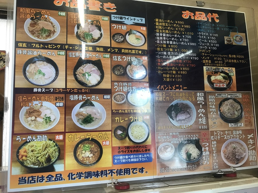 「麺屋信玄」のメニューと値段