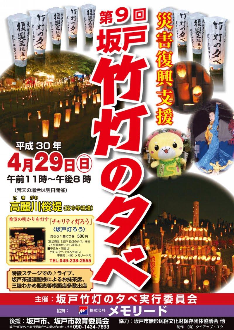 2018年坂戸竹灯の夕べのポスター