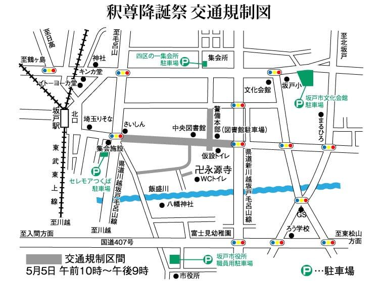 「釈尊降誕祭」当日の交通規制