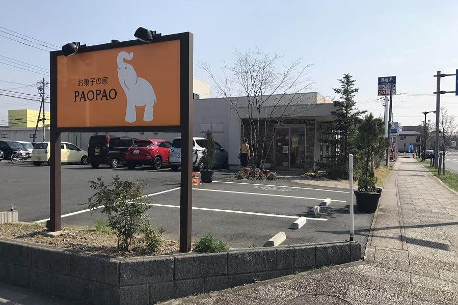 坂戸市「お菓子の家PAOPAO(パオパオ)」