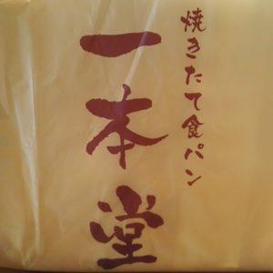 「一本堂」坂戸若葉店で食パンを食べてみた