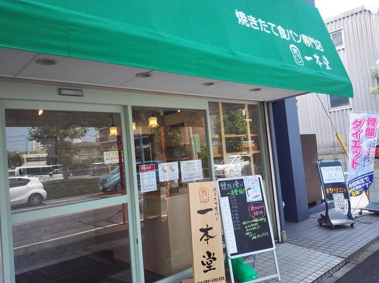 「一本堂」坂戸若葉店の外観