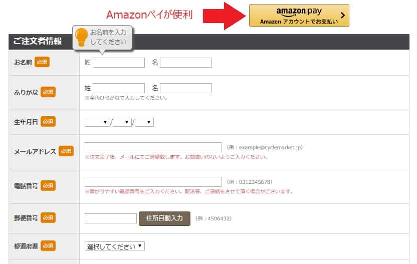 サイマの購入者情報入力ページ