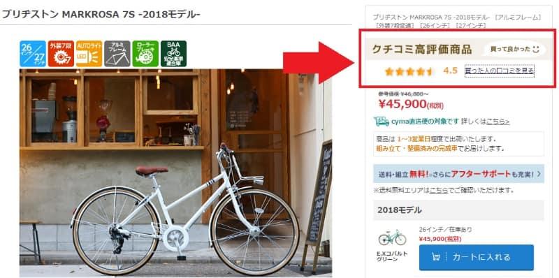 サイマは自転車を買った人の口コミが分かる
