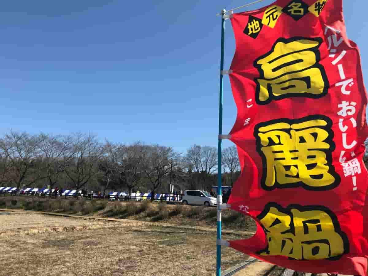 埼玉県飯能&日高「鍋まつり」に行ってみた