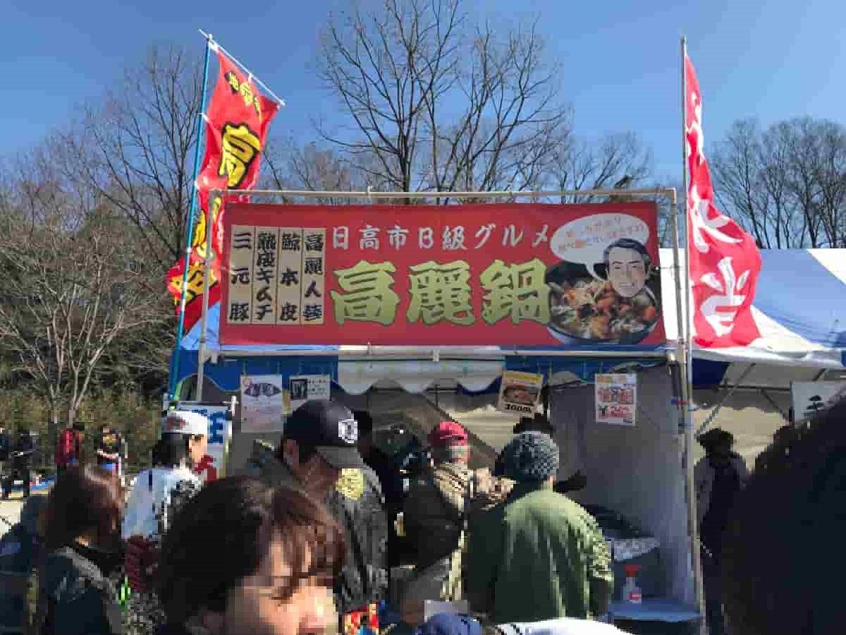 埼玉県飯能&日高「鍋まつり」の屋台