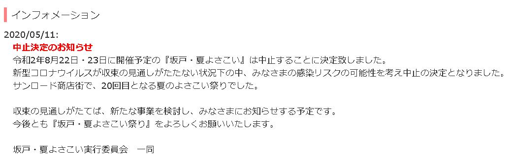 坂戸・夏よさこいのインフォメーション