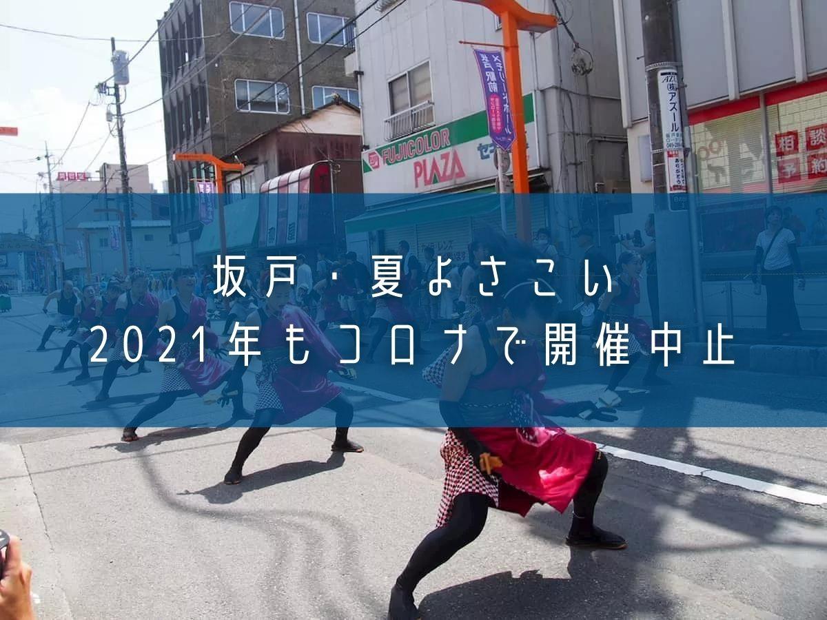 「坂戸・夏よさこい」2021年もコロナで開催中止