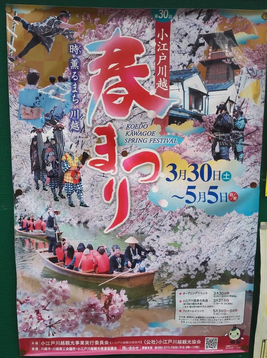 小江戸川越春まつり2019ポスター