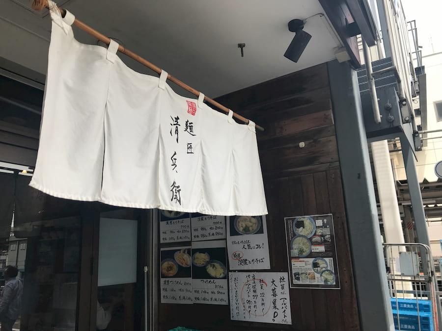 川越のラーメン屋「麺匠清兵衛」の淡麗そばを食べてたレビュー