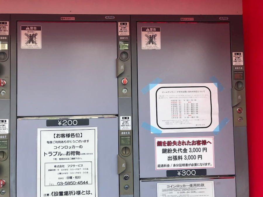 川越モディ駐車場のコインロッカー(小)(大)