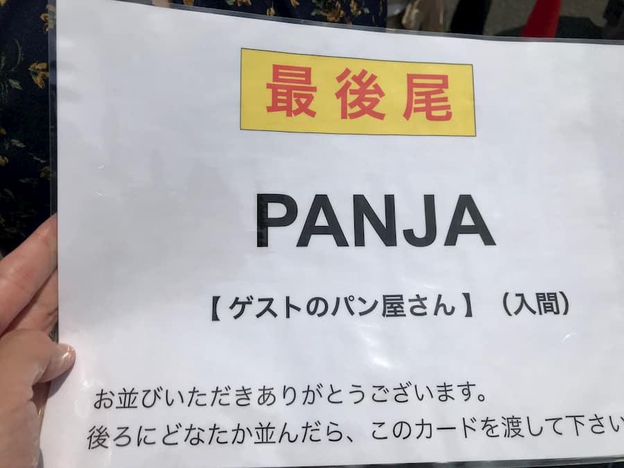 川越パンマルシェ「PANJA」の行列カード