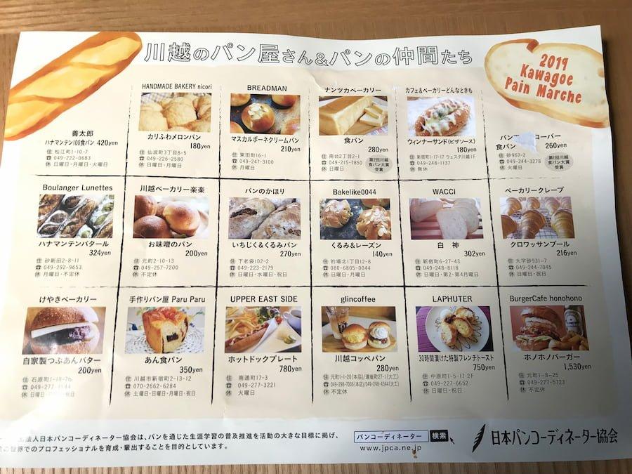 「川越パンマルシェ」に出店するパン屋