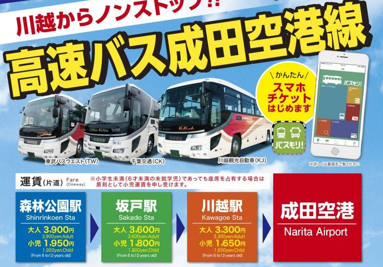 坂戸駅発成田空港着「東武バス」