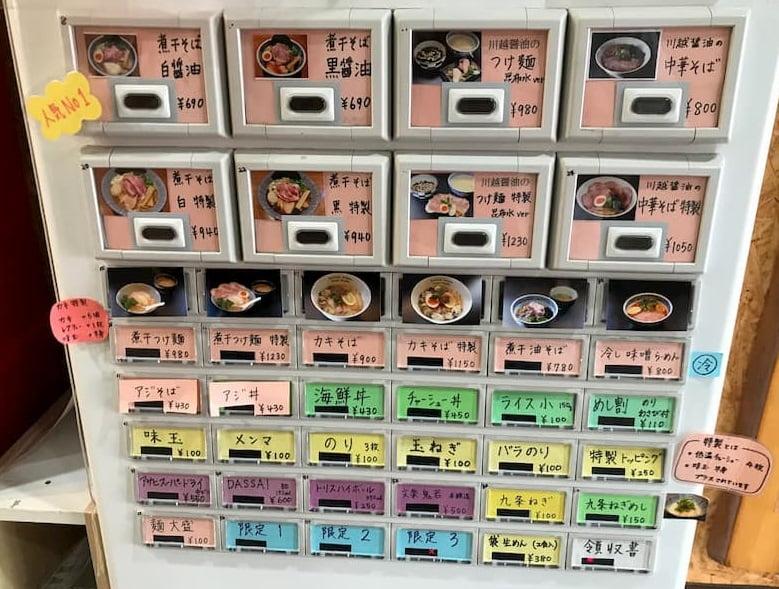 寿製麺よしかわ川越店の食券機