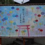 川越氷川神社「縁むすび風鈴」