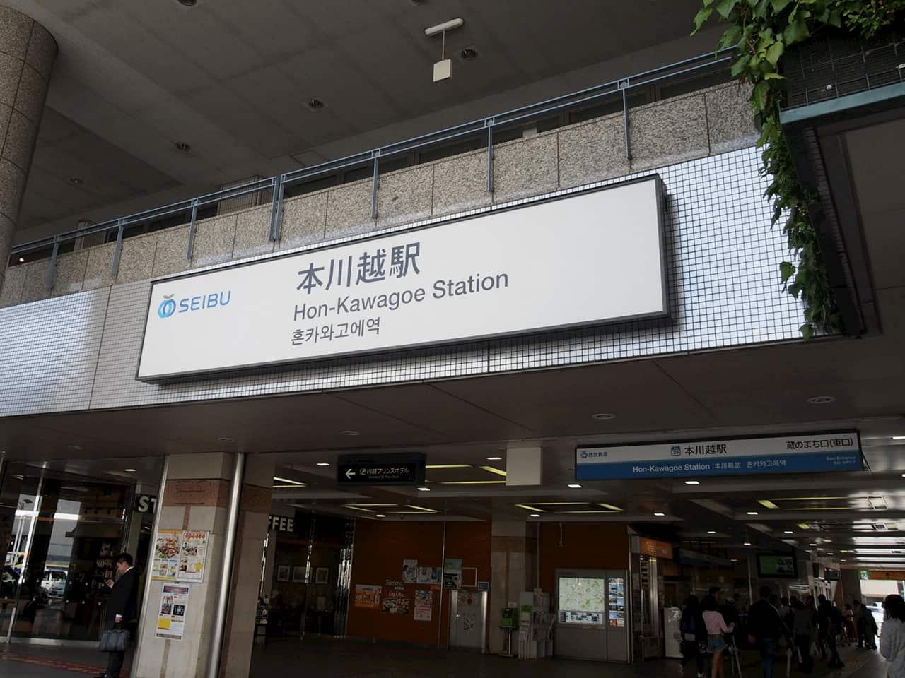 「神様はじめました」の舞台「本川越駅」