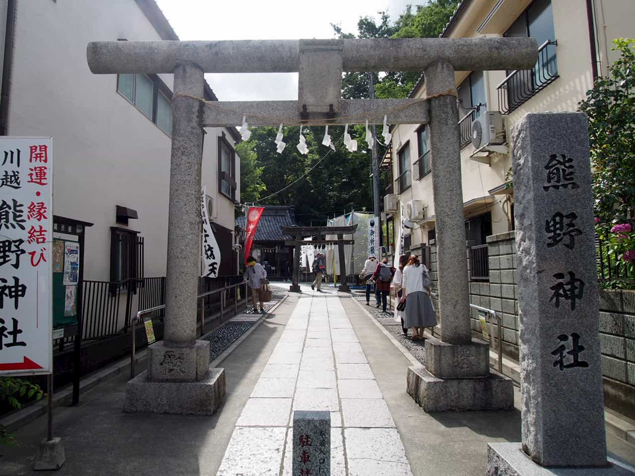 「神様はじめました」の舞台「川越熊野神社」