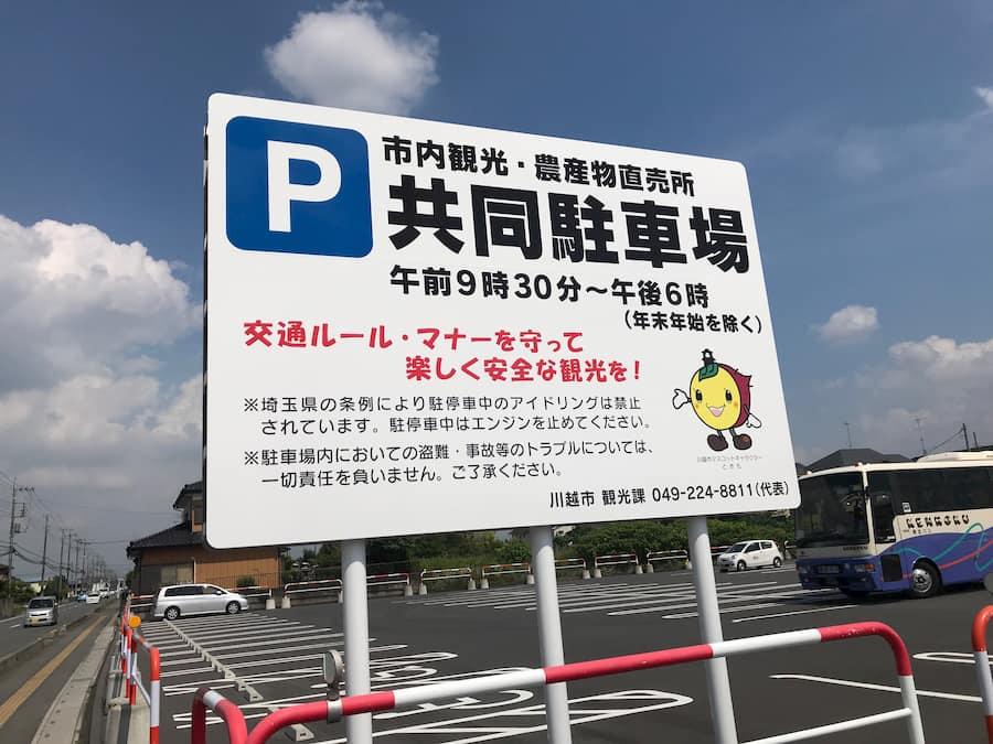 川越市無料観光駐車場の説明書き
