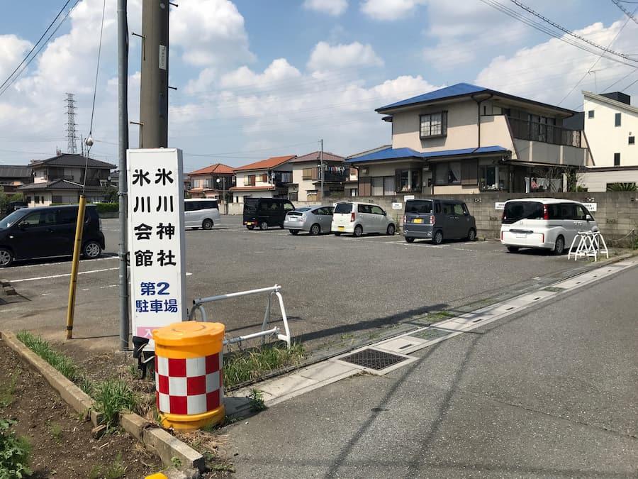 川越氷川神社第2駐車場の入り口