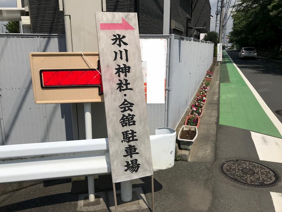 川越氷川神社第2駐車場への案内板