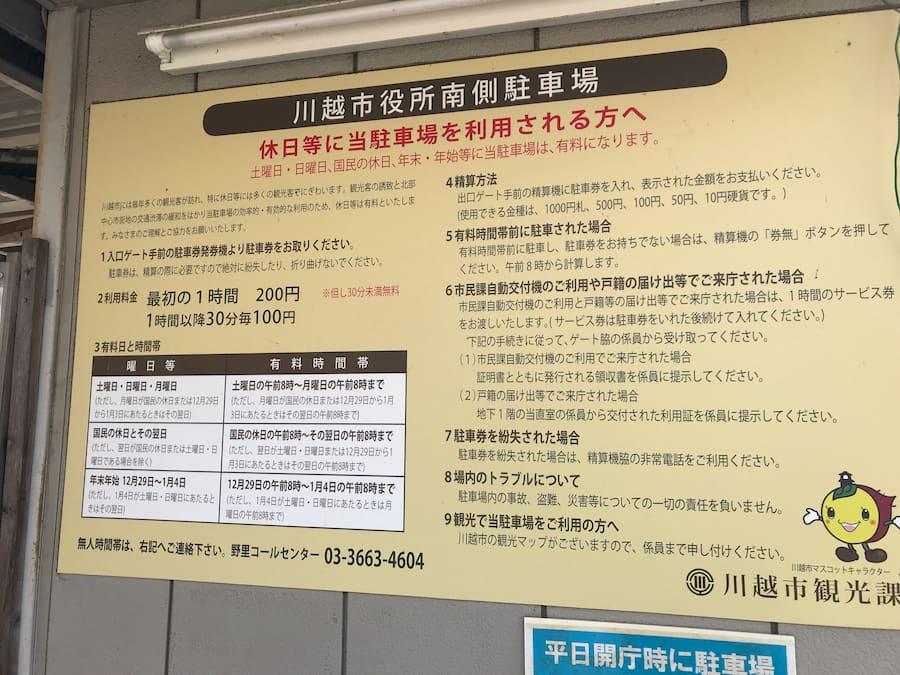川越市役所前の駐車場の料金