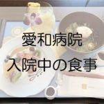 川越市「愛和病院」の産後入院中の食事内容