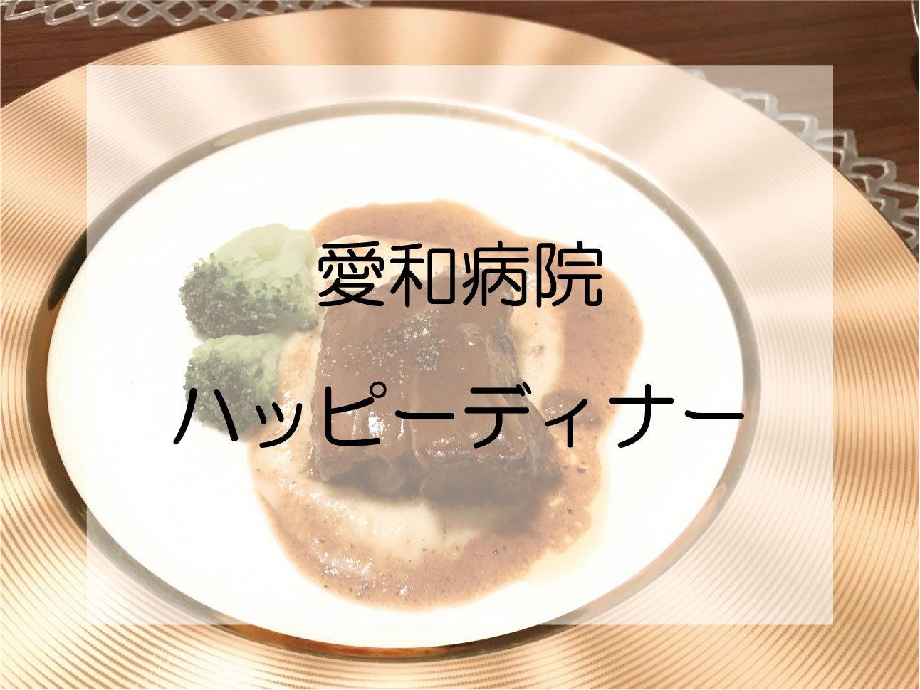 川越市「愛和病院」のハッピーディナーを食べてみた