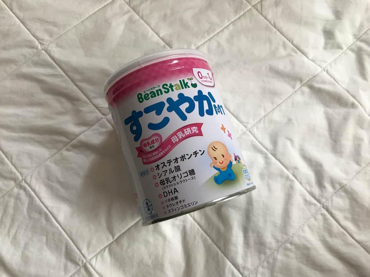 粉ミルク「すこやか」