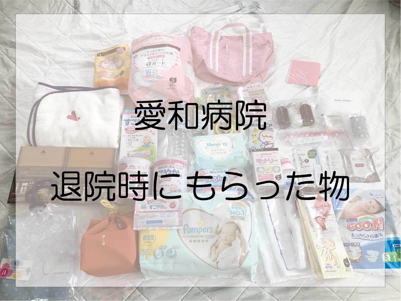 川越市「愛和病院」で退院時にもらえるプレゼント【画像あり】