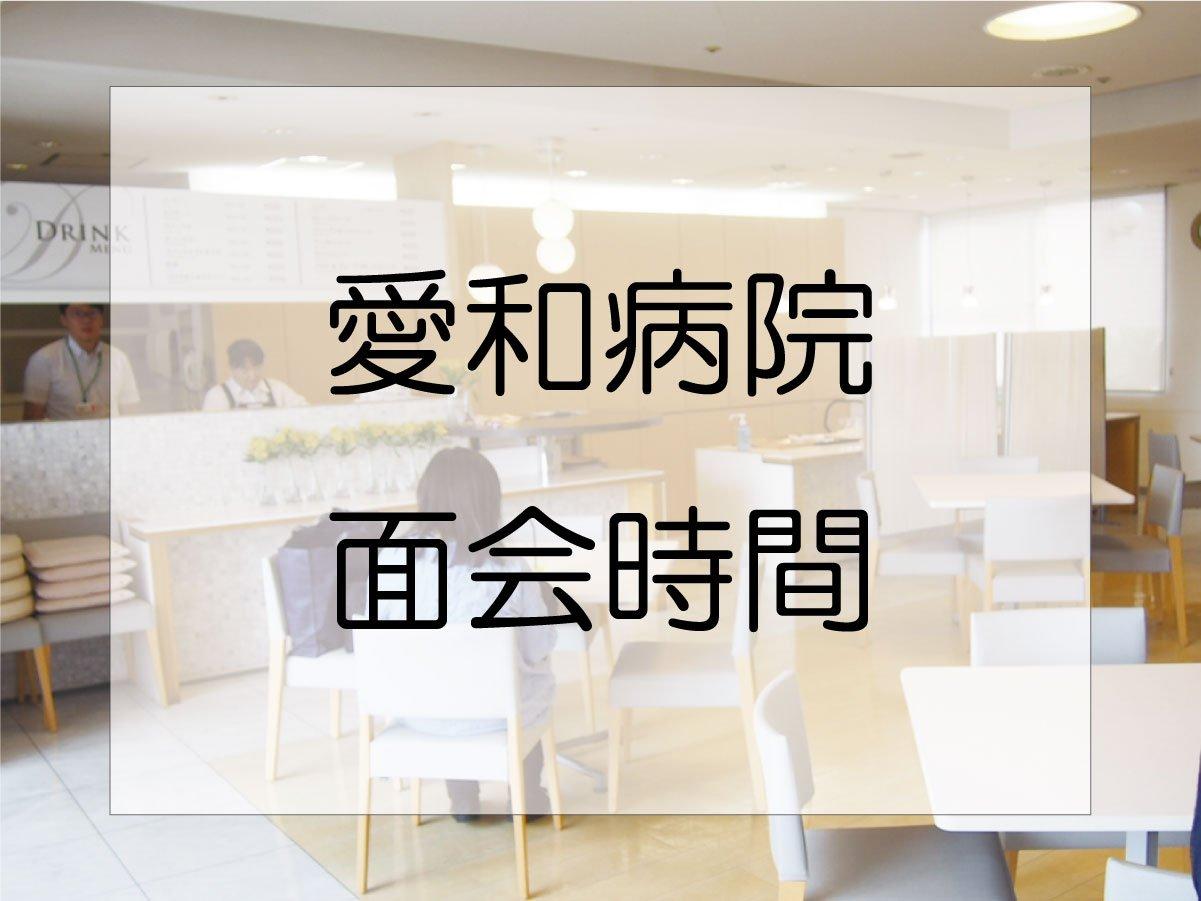 川越市「愛和病院」で入院中の産婦と赤ちゃんの面会時間は?