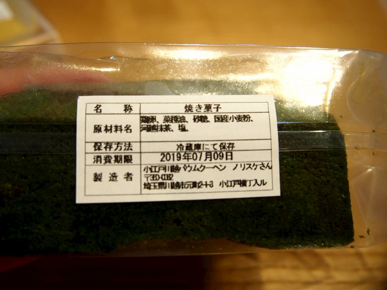 河越抹茶バウムクーヘンの原材料