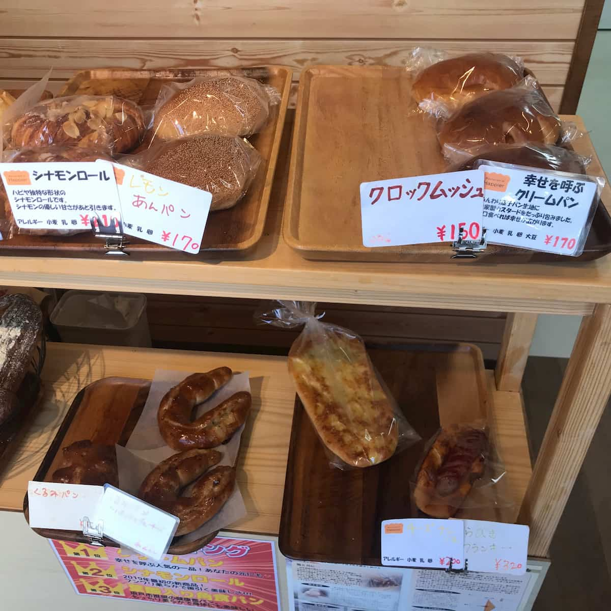 陳列されたハピヤのパン