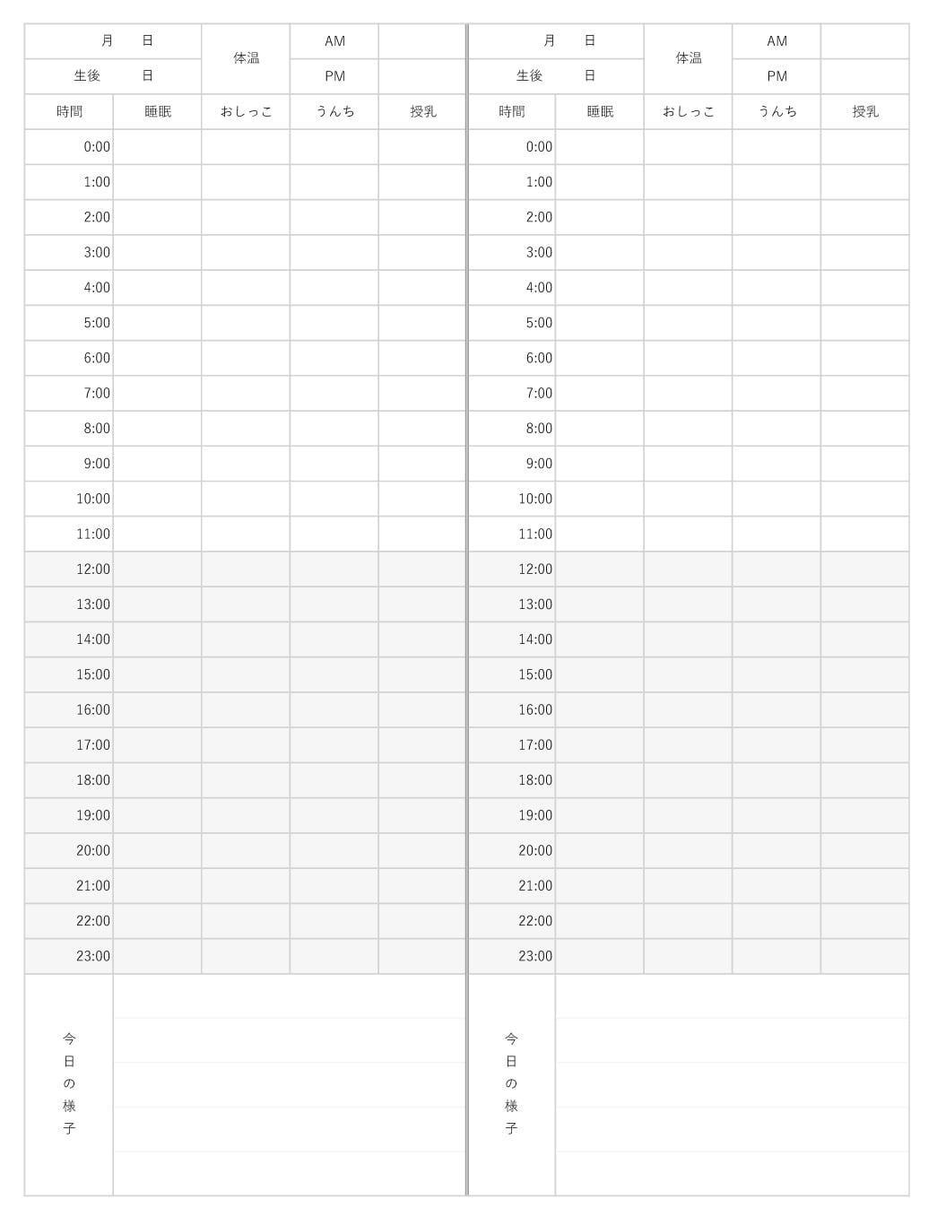 授乳記録表のサンプル