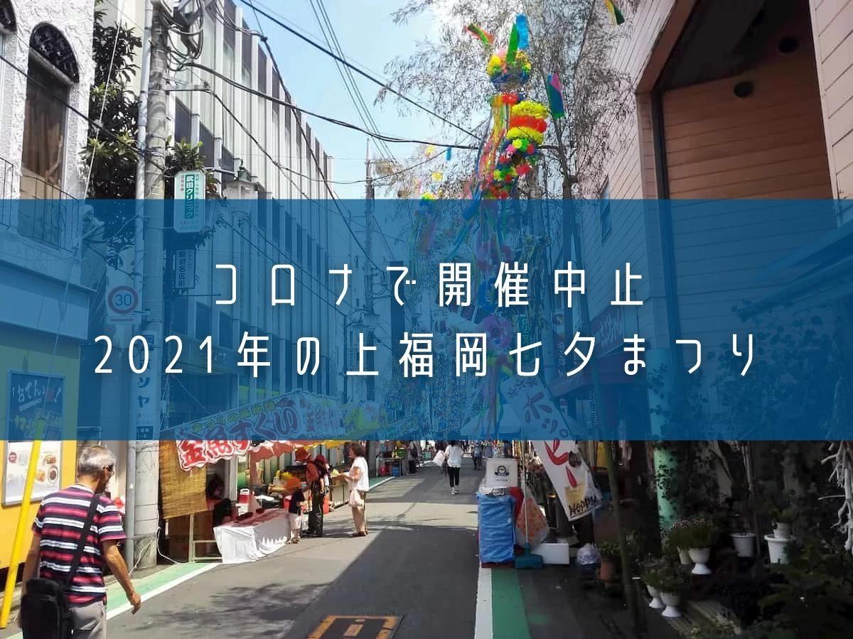 「上福岡七夕まつり」2021年もコロナで開催中止