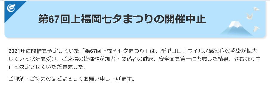 ふじみ野市 公式ホームページ