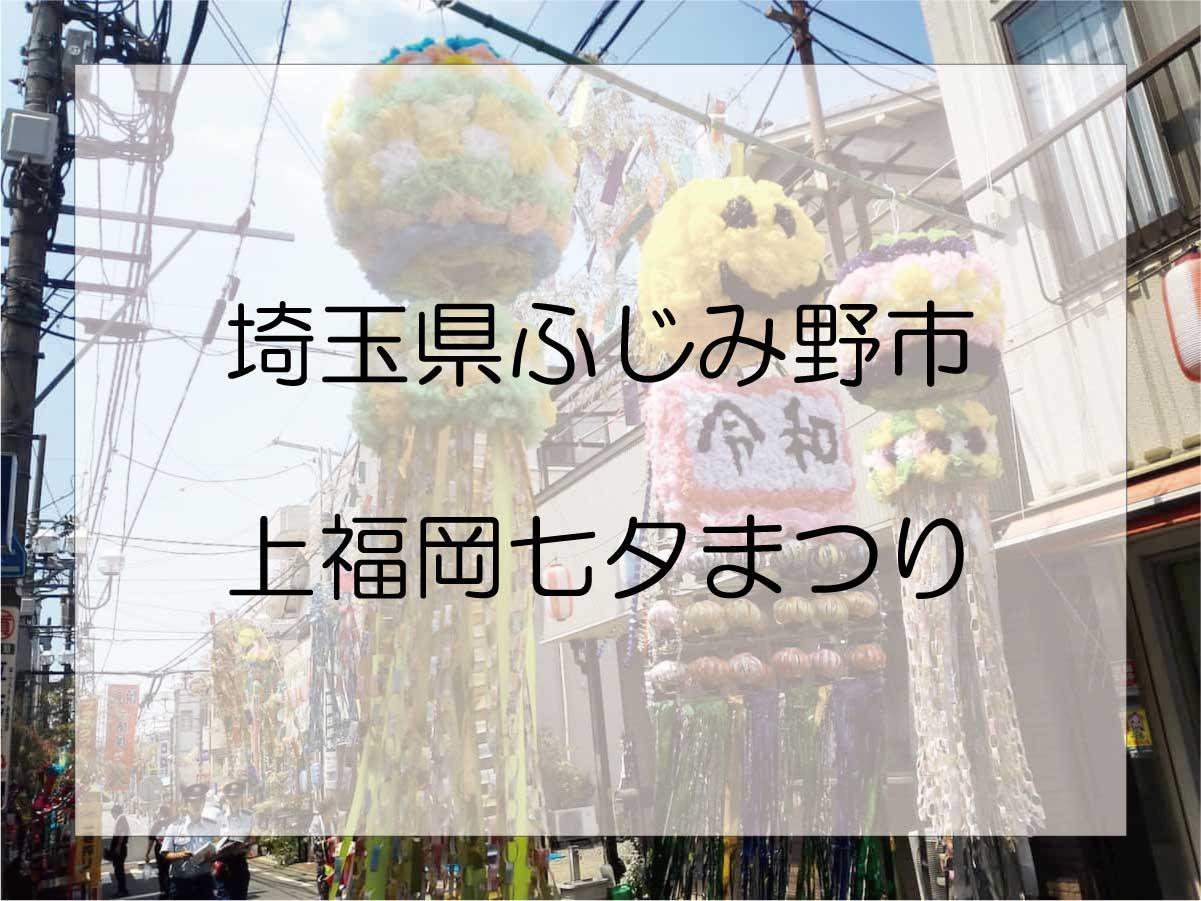 ふじみ野市「上福岡七夕まつり」ってどんなお祭り?行ってみた