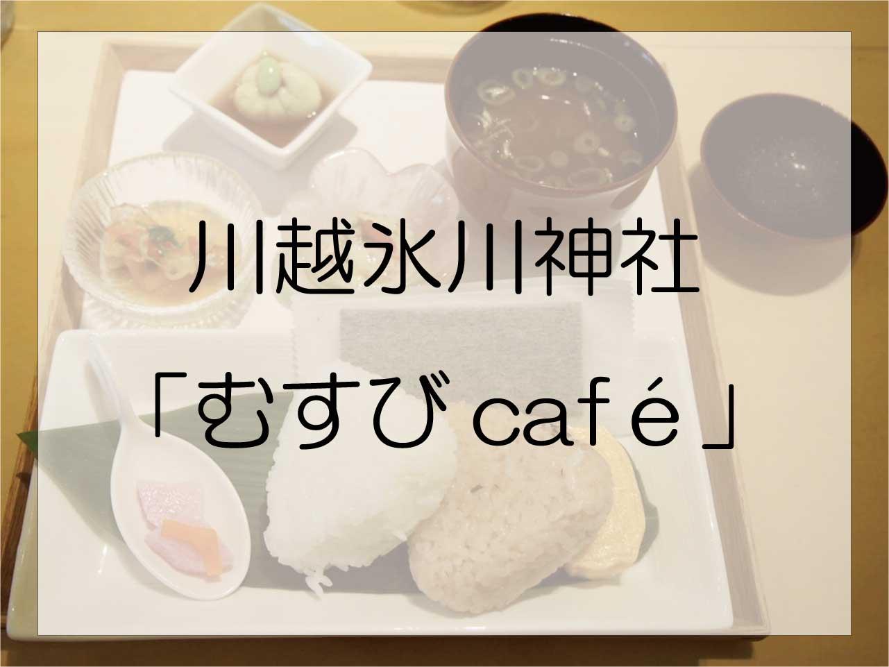 川越氷川神社「むすびcafé」でランチしたら高い割に味は普通だった