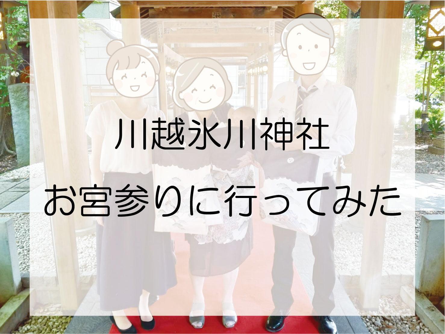 川越氷川神社のお宮参り
