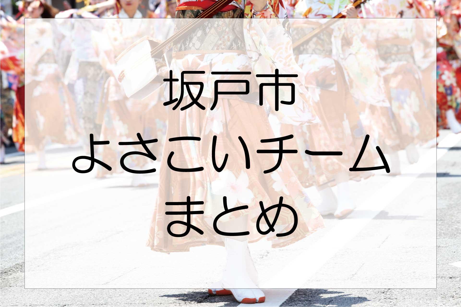 埼玉県坂戸市内のよさこいチームまとめ