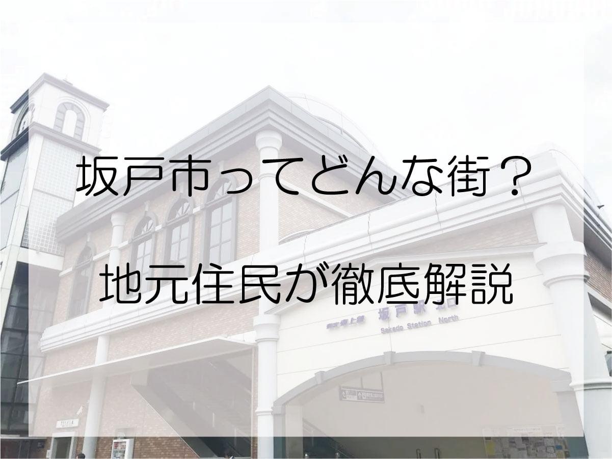 埼玉県坂戸市ってどんな街?地元住民が特徴を徹底解説!