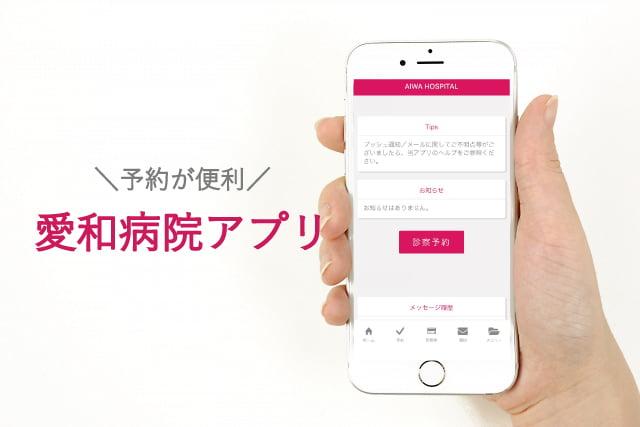 愛和病院アプリ
