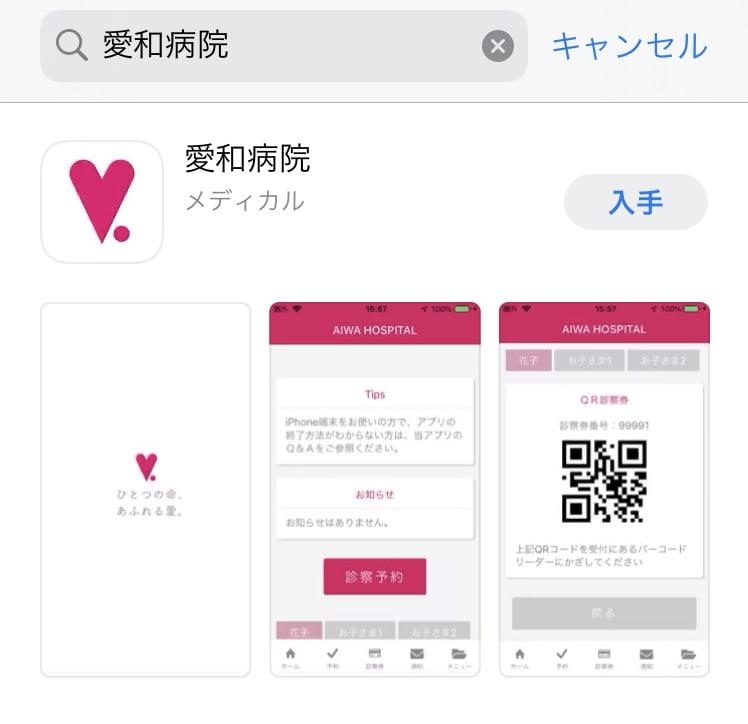 APPストアの愛和病院アプリ