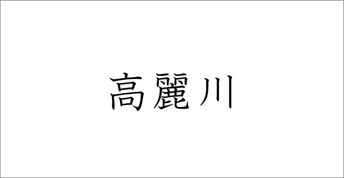 高麗川の漢字