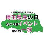 2019年11月14日は「埼玉県民の日」、注目すべきイベントはこの1つ!