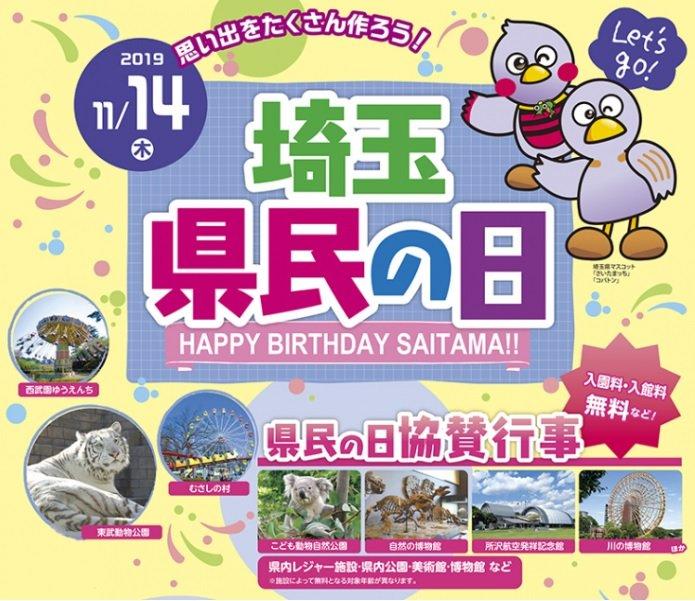 埼玉県民の日のポスター