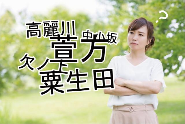 コレ読める?埼玉県坂戸市の意外と難読な地名・名称10問